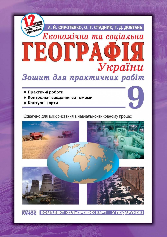 Стадник класс за гдз 10 по географии